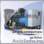 Предлагаем дизель-генераторы АД-30 для резервного электроснабжения буровых устан