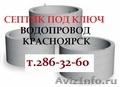 Монтаж септика в Красноярске