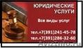 Регистрация ООО, ИП в Красноярске.
