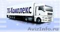 Грузоперевозки по России автотранспортом 15-25 тн.