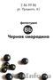 """Фотостудия """"Черная смородина"""" , Объявление #1181105"""