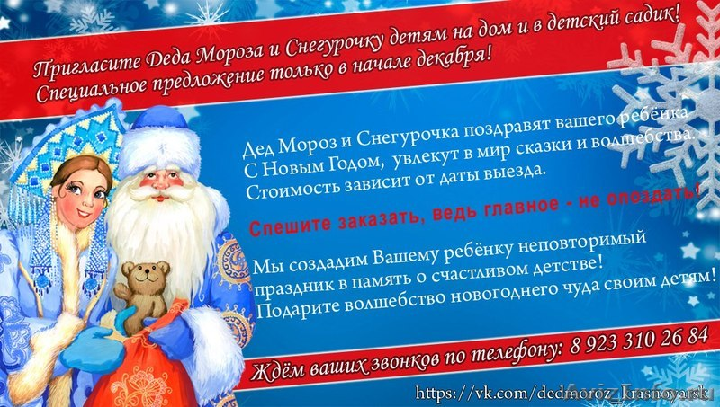 Дать объявление об услугах деда мороза и снегурочки работа в сургуте сварщик, помбур на авито свежие объявления