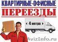 .Сами грузим Сами возим Грузчики, Объявление #553532