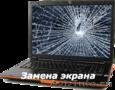 Замена ( ремонт) матриц (экранов) ноутбука