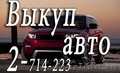 Выкуп шин и дисков в Красноярске. Скупка автомобилей в любом состоянии.