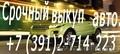 Срочный выкуп авто. Скупка шин и дисков для автомобилей и мото-, квадротехники в, Объявление #1388757