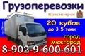 Красноярск Грузоперевозки до 3 тонн,  20 кубов.