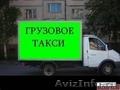 Автомобили с изотермическим кузовом, Объявление #1427864