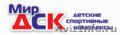 """Интернет магазин """"Мир ДСК - детские спортивные комплексы"""", Объявление #1486338"""