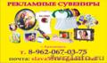 Листовки,  визитки,  буклеты,  штендер,  вывески,  сувениры, кружки, футболки, кепки