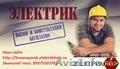 Электромонтажные работы в Красноярске,  Электрик Красноярск