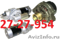 Диагностика,замена и ремонт стартеров,генераторов.  - Изображение #2, Объявление #1506882