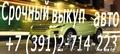 Срочный выкуп аварийных машин. Скупка автомобильных шин и дисков в Красноярске.