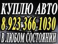 Скупка машин выкуп автомобилей Красноярск