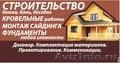 Строительство под ключ со всеми коммуникациями, Объявление #1551440