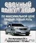 Покупка литья,  авторезины,  колес в сборе R12-23. Срочный выкуп автомобилей,  мото
