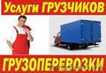 Служба грузчиков от Матвея в Красноярске .285-66-48, Объявление #1569135