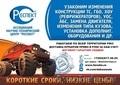 Регистрация ГБО,  ХО,  Фаркопа и т.д. в ГИБДД Красноярск
