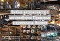 Любые автозапчасти с распилов Приморья и аукционов Японии