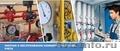 комплексные поставки инженерного оборудования, проектирование, монтаж, ТО - Изображение #6, Объявление #1581955