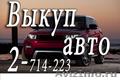 8-963-191-42-23 Купим Ваш автомобиль за 30 минут. Рассмотрим любые предложения,