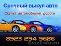 Быстро продать автомобиль в Красноярске за достойные деньги. Перекупы авто. , Объявление #1611576
