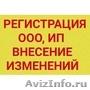 Регистрация, внесение изменений в ООО/ИП, Объявление #1627575