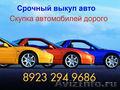 Скупка авто старых и новых, Объявление #1633530