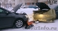 Отогрев и запуск авто на месте в Красноярске. Оперативно! - Изображение #2, Объявление #1640613