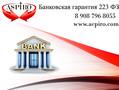 Банковская гарантия 223 фз для Красноярска