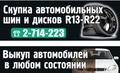 Скупка шин и дисков в Красноярске. Срочный выкуп авто. Выкуп авторезины любой се