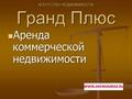 Сдам павильон под продукты 50 кв.м. ул. Авиаторов