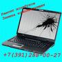 Скупка ноутбуков,  Скуплю нерабочий ноутбук