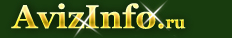 Трансформаторные подстанции, электрооборудование в Красноярске, продам, куплю, электротовары в Красноярске - 307463, krasnoyarsk.avizinfo.ru