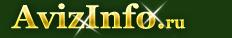 Водитель категории Е вахта в Красноярске, предлагаю, услуги, предлагаю работу в Красноярске - 1578084, krasnoyarsk.avizinfo.ru
